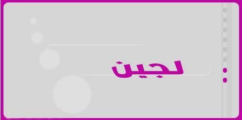 صور اسم لجين عربي و انجليزي مزخرف , معنى اسم لجين وشعر وغلاف ورمزيات 2016