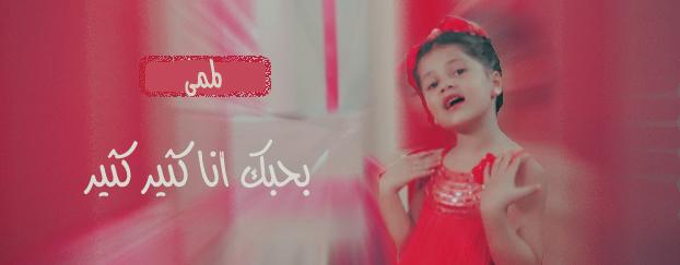 صور اسم لمى عربي و انجليزي مزخرف , معنى اسم لمى وشعر وغلاف ورمزيات 2016