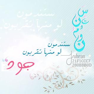 صور اسم جود عربي و انجليزي مزخرف , معنى اسم جود وشعر وغلاف ورمزيات 2016