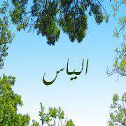 صور اسم الياس عربي و انجليزي مزخرف , معنى اسم الياس وشعر وغلاف ورمزيات 2016