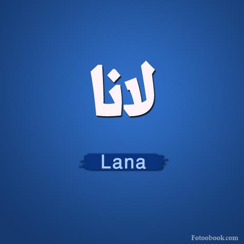 صور اسم لانا عربي و انجليزي مزخرف , معنى اسم لانا وشعر وغلاف ورمزيات 2016