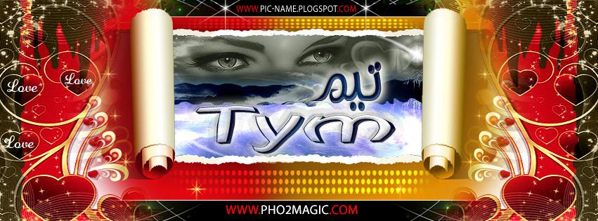 صور اسم تيم عربي و انجليزي مزخرف , معنى اسم تيم وشعر وغلاف ورمزيات 2016