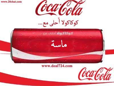 صور اسم ماسة عربي و انجليزي مزخرف , معنى اسم ماسة وشعر وغلاف ورمزيات 2016