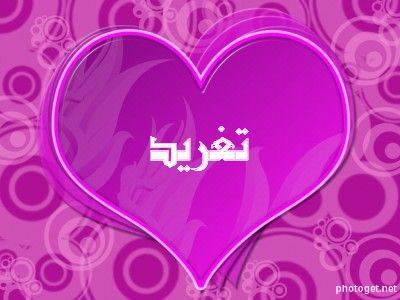 صور اسم تغريد عربي و انجليزي مزخرف , معنى اسم تغريد وشعر وغلاف ورمزيات 2016