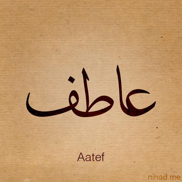 صور اسم عاطف عربي و انجليزي مزخرف , معنى اسم عاطف وشعر وغلاف ورمزيات 2016