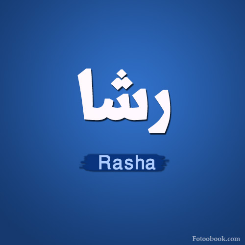 ������ ��� ��� ����� , 2016 Rasha Photos name