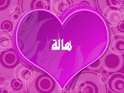 صور اسم هالة عربي و انجليزي مزخرف , معنى اسم هالة وشعر وغلاف ورمزيات 2016