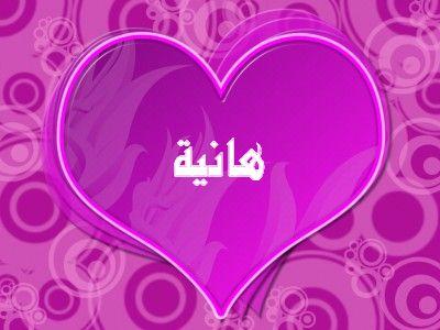 صور اسم هانيا عربي و انجليزي مزخرف , معنى اسم هانيا وشعر وغلاف ورمزيات 2016