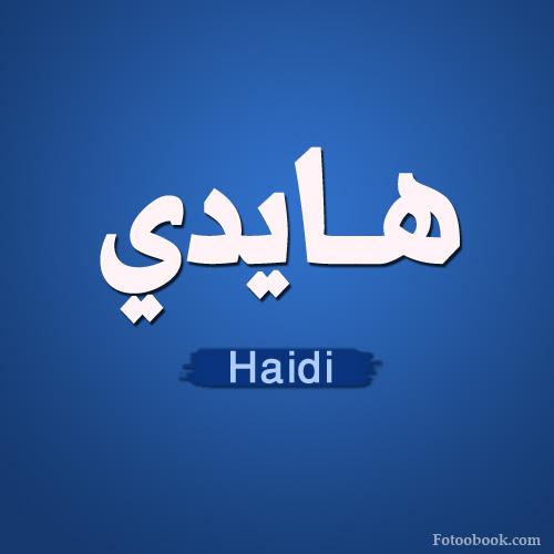 صور اسم هايدى عربي و انجليزي مزخرف , معنى اسم هايدى وشعر وغلاف ورمزيات 2016