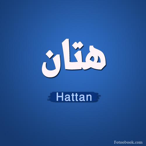 صور اسم هتان عربي و انجليزي مزخرف , معنى اسم هتان وشعر وغلاف ورمزيات 2016