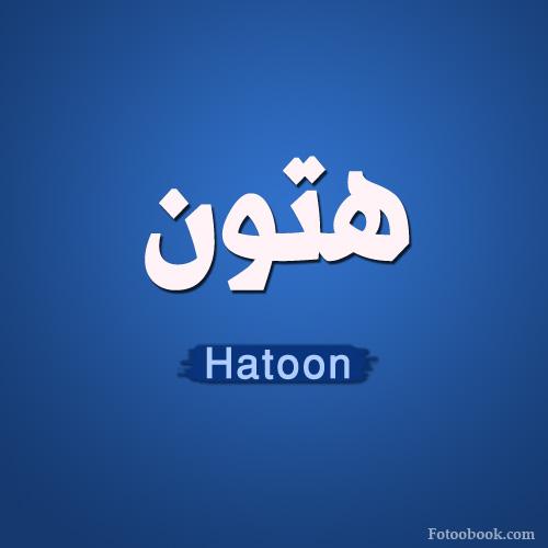 صور اسم هتون عربي و انجليزي مزخرف , معنى اسم هُتون وشعر وغلاف ورمزيات 2016