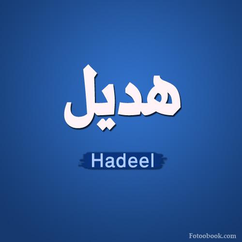 صور اسم هديل عربي و انجليزي مزخرف , معنى اسم هديل وشعر وغلاف ورمزيات 2016