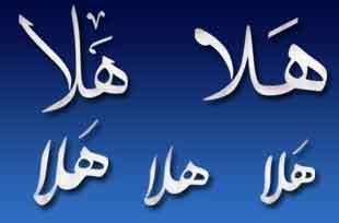 صور اسم هلا عربي و انجليزي مزخرف , معنى اسم هلا وشعر وغلاف ورمزيات 2016