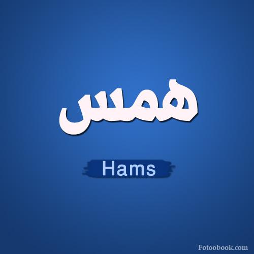 صور اسم همس عربي و انجليزي مزخرف , معنى اسم همس وشعر وغلاف ورمزيات 2016
