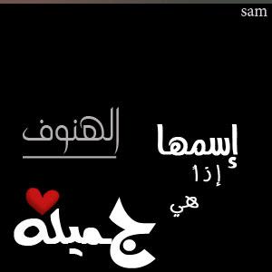 صور اسم هنوف عربي و انجليزي مزخرف , معنى اسم هنوف وشعر وغلاف ورمزيات 2016