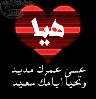 صور اسم هيا عربي و انجليزي مزخرف , معنى اسم هيا وشعر وغلاف ورمزيات 2016