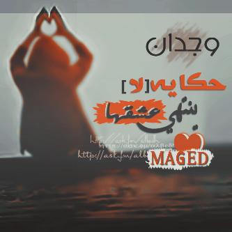 صور اسم وجدى 2016 عربي و انجليزي مزخرف , معنى اسم وجدى وشعر وغلاف ورمزيات 2016