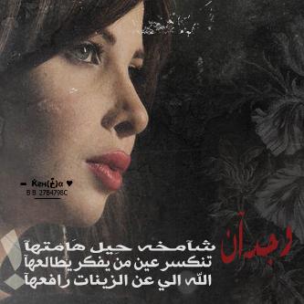 صور اسم وجدان عربي و انجليزي مزخرف , معنى اسم وجدان وشعر وغلاف ورمزيات 2016
