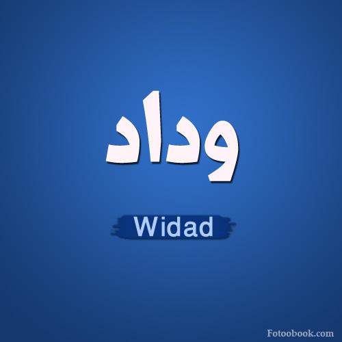 صور اسم وداد عربي و انجليزي مزخرف , معنى اسم وداد وشعر وغلاف ورمزيات 2016