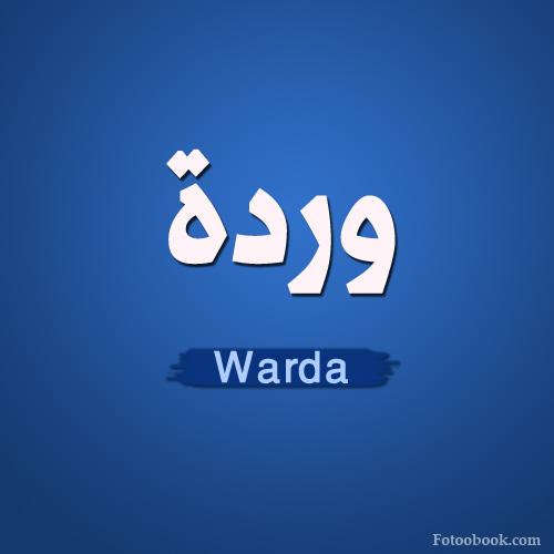 صور اسم وردة عربي و انجليزي مزخرف , معنى اسم وردة وشعر وغلاف ورمزيات 2016