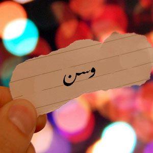صور اسم وسن عربي و انجليزي مزخرف , معنى اسم وسن وشعر وغلاف ورمزيات 2016