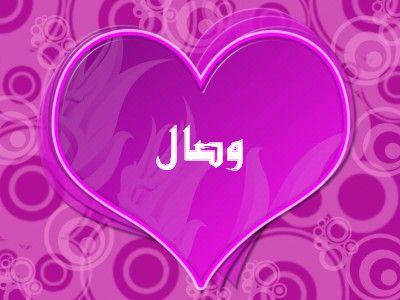 صور اسم وصال عربي و انجليزي مزخرف , معنى اسم وصال وشعر وغلاف ورمزيات 2016