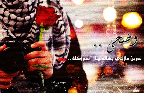 صور اسم وضحى عربي و انجليزي مزخرف , معنى اسم وضحى وشعر وغلاف ورمزيات 2016