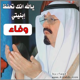 صور اسم وفاء عربي و انجليزي مزخرف , معنى اسم وفاء وشعر وغلاف ورمزيات 2016