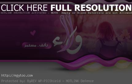 صور اسم ولاء عربي و انجليزي مزخرف , معنى اسم ولاء وشعر وغلاف ورمزيات 2016