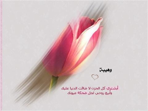 صور اسم وهيبة عربي و انجليزي مزخرف , معنى اسم وهيبة وشعر وغلاف ورمزيات 2016