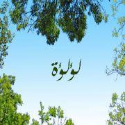 صور اسم لؤلؤة عربي و انجليزي مزخرف , معنى اسم لؤلؤة وشعر وغلاف ورمزيات 2016