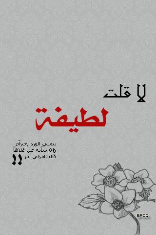 صور اسم لطيفة عربي و انجليزي مزخرف , معنى اسم لطيفة وشعر وغلاف ورمزيات 2016