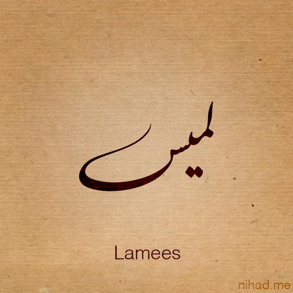 ��� ��� ���� ���� , names lamis , ��� ���� ����� � ������ � ������ �����