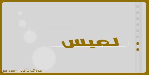 ��� ��� ���� ���� , names lamis , ��� ���� ����� � ������ � ������ ����� 2015_1416256357_629.