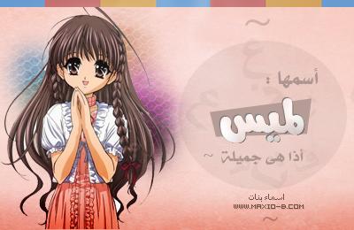 صور اسم لميس عربي و انجليزي مزخرف , معنى اسم لميس وشعر وغلاف ورمزيات 2016