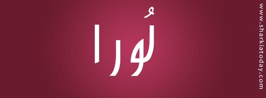 صور اسم لورا عربي و انجليزي مزخرف , معنى اسم لورا وشعر وغلاف ورمزيات 2016