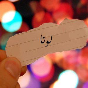 صور اسم لونا عربي و انجليزي مزخرف , معنى اسم لونا وشعر وغلاف ورمزيات 2016