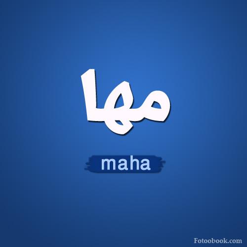 صور اسم مها عربي و انجليزي مزخرف , معنى اسم مها وشعر وغلاف ورمزيات 2016