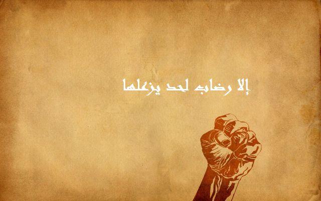 صور اسم رضاب عربي و انجليزي مزخرف , معنى اسم رضاب وشعر وغلاف ورمزيات 2016
