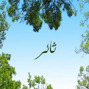 صور اسم ثائر عربي و انجليزي مزخرف , معنى اسم ثائر وشعر وغلاف ورمزيات 2016