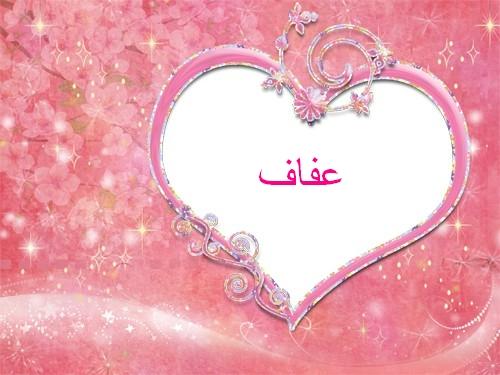 صور اسم عفاف عربي و انجليزي مزخرف , معنى اسم عفاف وشعر وغلاف ورمزيات 2016