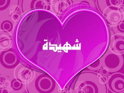 صور اسم شهيدة عربي و انجليزي مزخرف , معنى اسم شهيدة وشعر وغلاف ورمزيات 2016
