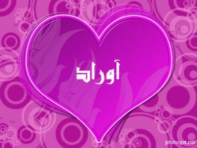 صور اسم اوراد عربي و انجليزي مزخرف , معنى اسم اوراد وشعر وغلاف ورمزيات 2016 2015_1416356145_692.