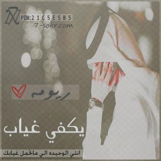 صور اسم روين عربي و انجليزي مزخرف , معنى اسم روين وشعر وغلاف ورمزيات 2016