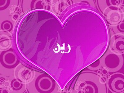 صور اسم رين عربي و انجليزي مزخرف , معنى اسم رين وشعر وغلاف ورمزيات 2016