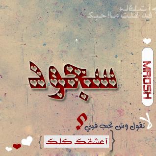 صور اسم سجود عربي و انجليزي مزخرف , معنى اسم سجود وشعر وغلاف ورمزيات 2016