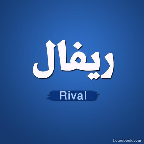صور اسم ريفال عربي و انجليزي مزخرف , معنى اسم ريفال وشعر وغلاف ورمزيات 2016