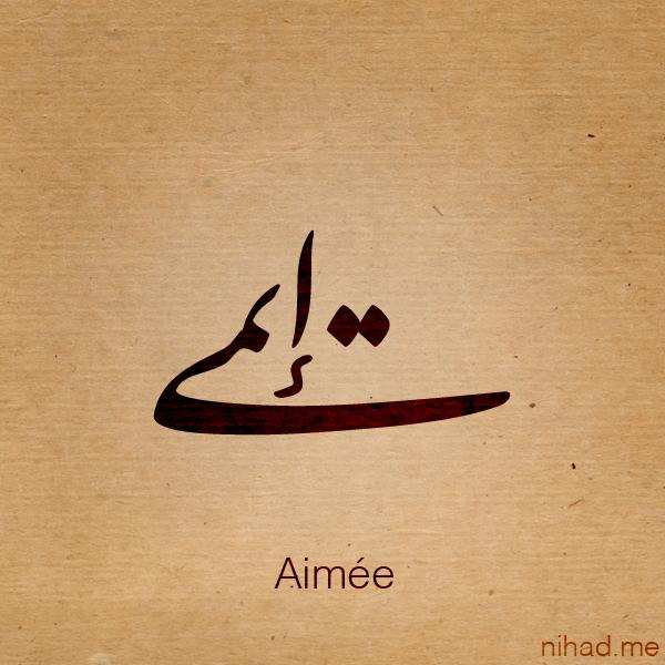 صور اسم ايمى عربي و انجليزي مزخرف , معنى اسم ايمى وشعر وغلاف ورمزيات 2016