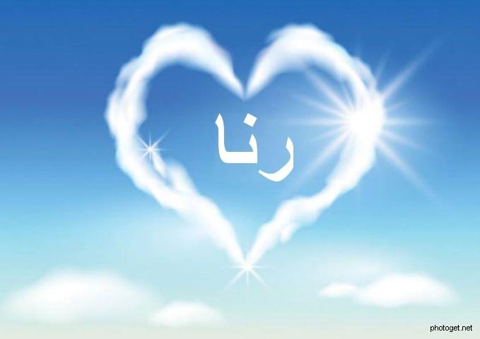 ��� ��� ������ , ��� ��� ����� ���������� 2016 , Rana name meaning 2015_1416473330_485.