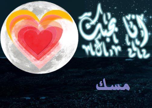 صور اسم مسك عربي و انجليزي مزخرف , معنى اسم مسك وشعر وغلاف ورمزيات 2016